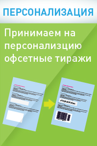 Personalizaciya_ofset