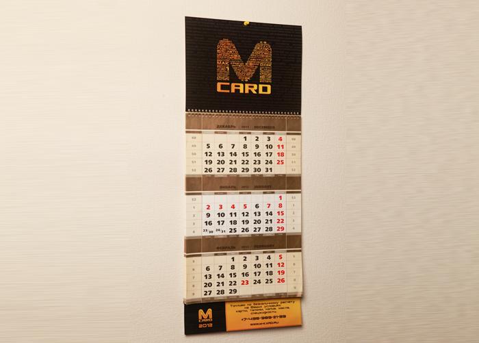 печать квартального трехблочного календаря, примеры календаря, разработка макета