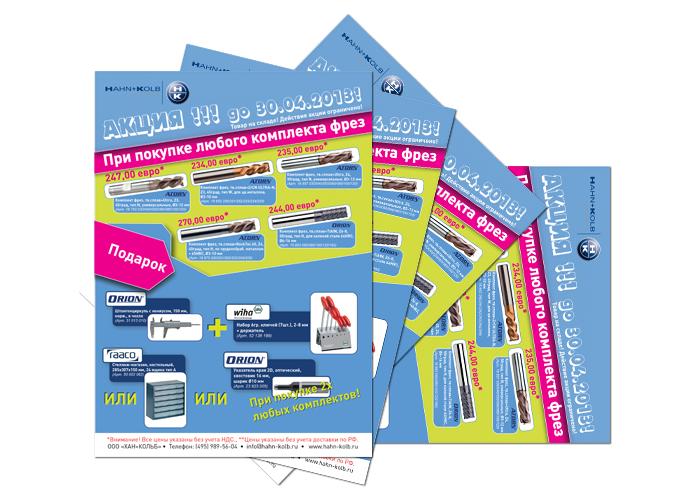 Печать, дизайн листовок