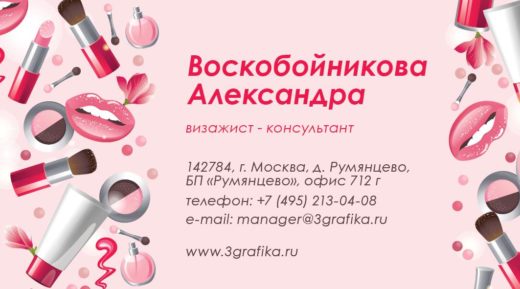 образец листовок для салона красоты