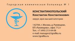 образец визитки врача
