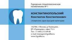 Визитка стоматолога, образец