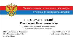 образец визитки с гербом