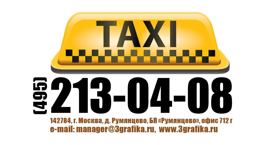 Шаблон визитки для такси скачать бесплатно
