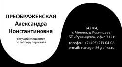 Скачать бесплатно шаблоны и образцы визиток
