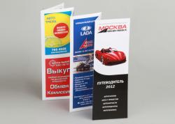 Создание рекламных буклетов. Портфолио