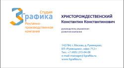образец визитки без логотипа