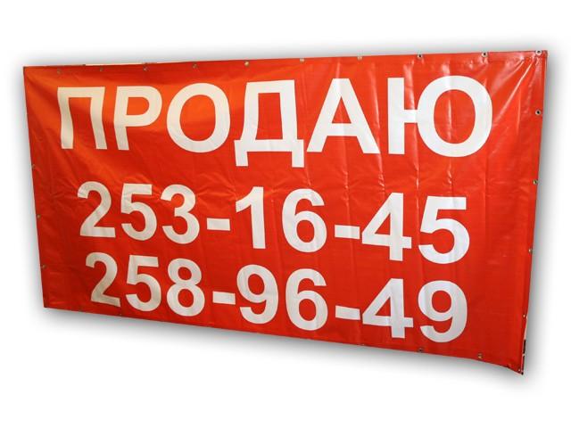 """Баннер для продажи квартиры. Красный баннер """"Продаю"""". Люверсы на баннере"""
