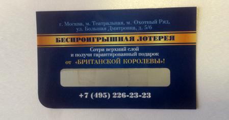 Печать скретч-карт со скретч-слоем. Печать визиток со скретч-слоем. Скретч поле не просвечивается