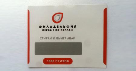 Печать скретч-карт со скретч-слоем. Печать визиток со скретч-слоем. Красивая скретч карта на заказ