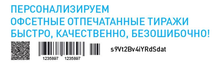 Персонализация: QR-код, штрихкод, переменные значения. Печать номера на купонах, визитках
