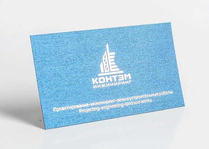 Визитка на голубой бумаге с печатью серебром